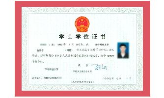 网络远程教育学位证书