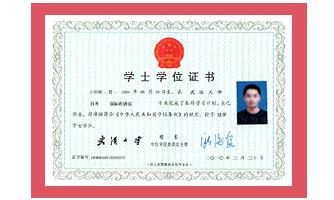 自考学位证书