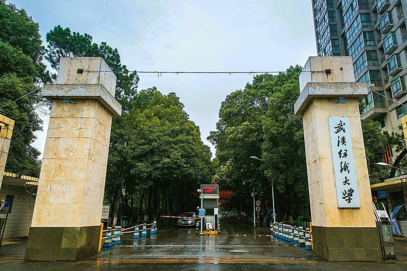 武汉纺织大学成教招生简章