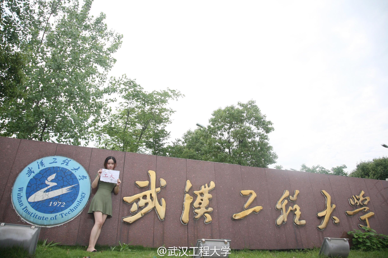武汉工程大学成教学校简介