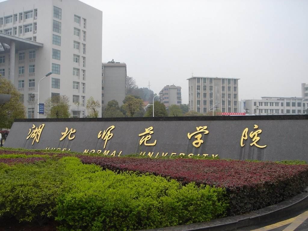 湖北师范大学继续教育学院简介