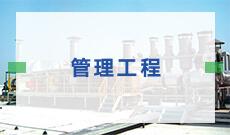 武汉理工大学自考管理工程专科(082201)专业介绍及课程设置