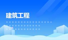 武汉理工大学自考建筑工程本科(080806)专业介绍及课程设置