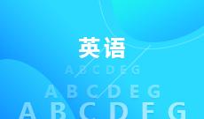 武汉大学自考英语专科(970202)专业介绍及课程设置