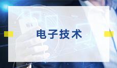 武汉大学自考电子技术专科(080704)专业介绍及课程设置