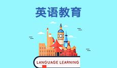 武汉大学自考英语教育本科(050206)专业介绍及课程设置