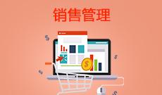 武汉大学自考销售管理专科(020313)专业介绍及课程设置