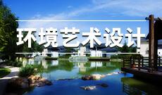 武汉理工大学自考环境艺术设计本科(050412)专业介绍及课程设置