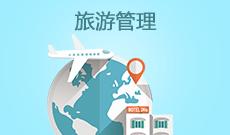武汉商学院自考旅游管理本科(120901K)专业介绍及课程设置
