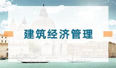 武汉商学院自考建筑经济管理专科(540503)专业介绍及课程设置