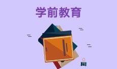 华中师范大学自考学前教育专科(670102K)专业介绍及课程设置