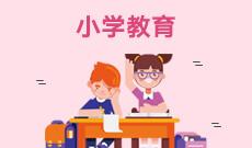 华中师范大学自考小学教育专科(040103)专业介绍及课程设置