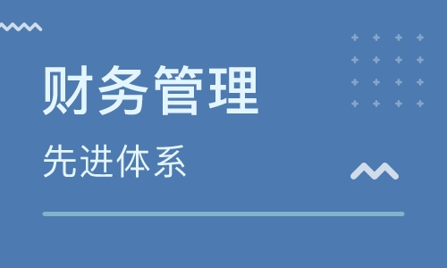 湖北第二师范学院自考财务管理本科(120204)专业介绍及课程设置