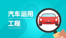 江汉大学自考汽车服务工程本科(080208)专业介绍及课程设置