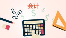 江汉大学自考会计学本科(120203K)专业介绍及课程设置