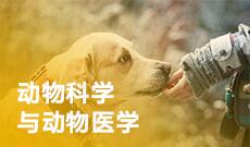华中农业大学自考动物医学本科(090401)专业介绍及课程设置