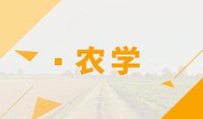 华中农业大学自考林学专科(090201)专业介绍及课程设置
