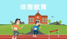 湖北大学自考体育教育本科(040302)专业介绍及课程设置