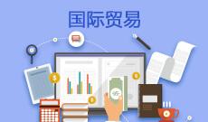湖北大学自考国际贸易实务专科(630501)专业介绍及课程设置
