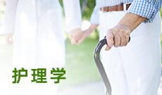 武汉轻工大学自考社区护理学本科(401101)专业介绍及课程设置