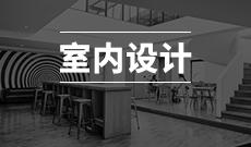 湖北工业大学自考室内设计专科(050405)专业介绍及课程设置
