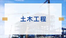 武汉科技大学自考土木工程本科(081001)专业介绍及课程设置