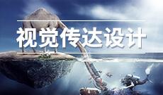 武汉科技大学成人高考视觉传达设计(专升本)专业详解与报名