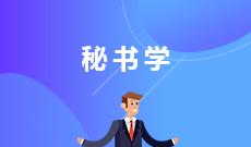 武汉科技大学成人高考文秘(高升专)专业详解与报名