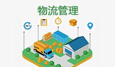 武汉纺织大学成人高考物流管理(专升本)专业详解与报名