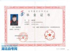 <font color='#0000FF'>武汉大学自考主考专业高升本招生简章</font>