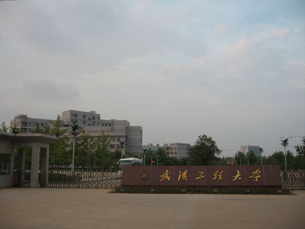 武汉工程大学专升本