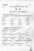 2011年成人高考高起点英语试题