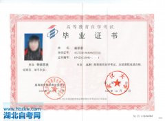 2016年武汉大学自考主考专业高升本招生简章