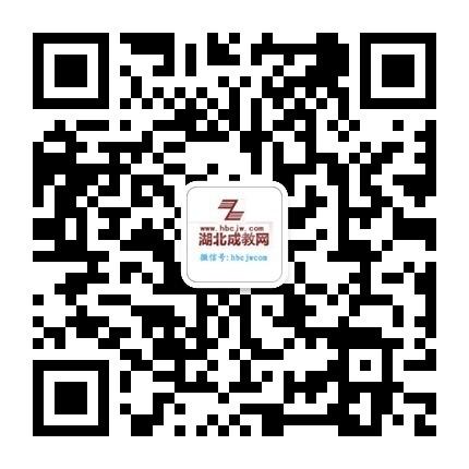 湖北成教网微信