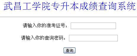 请到武昌工学院行政楼二楼教务处