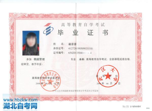 武汉大学自考亚洲城ca88官方网站毕业证书样本