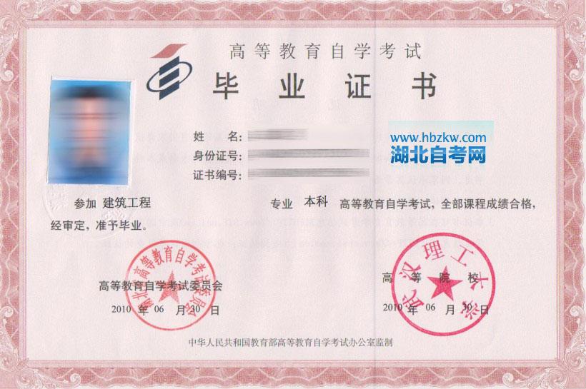 武汉理工大学自考毕业证样本