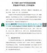 <b>2019年军队院校招收湖北普通高中毕业生工作通知</b>