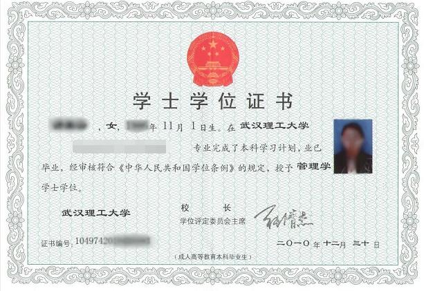 成教学位证