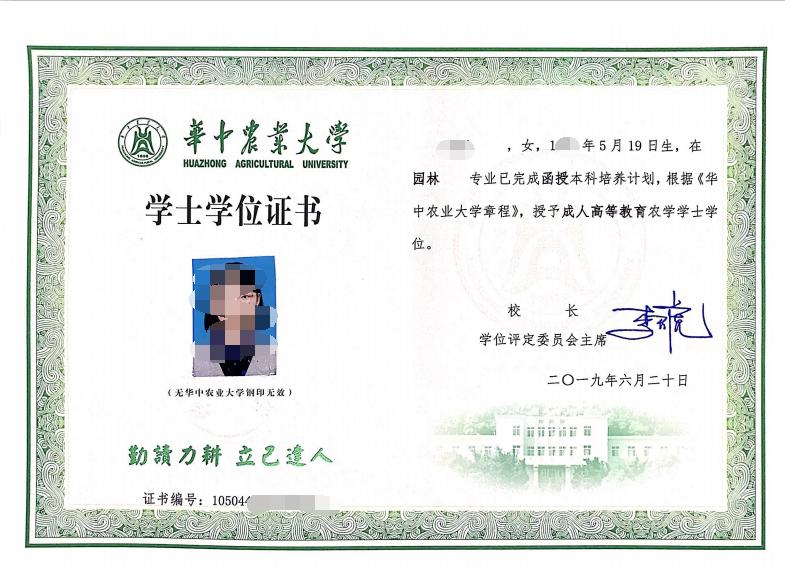 华中农业大学成教学位证样本