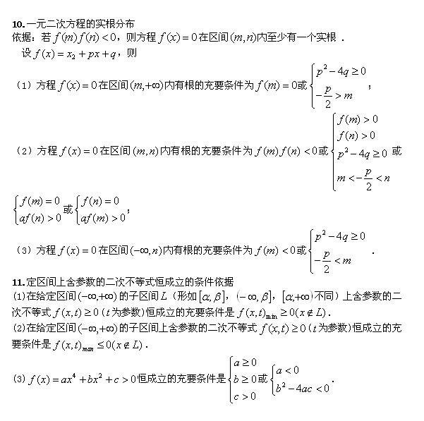 2020年成人高考高起点数学常用公式汇总