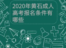 <b>2020年黄石成人高考报名条件有哪些?</b>