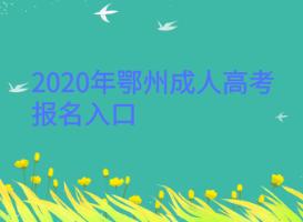 <b>2020年鄂州成人高考报名入口</b>