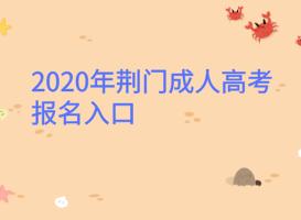<b>2020年荆门成人高考报名入口</b>