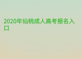 <b>2020年仙桃成人高考报名入口</b>