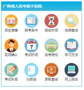 广州成人高考网网址及介绍
