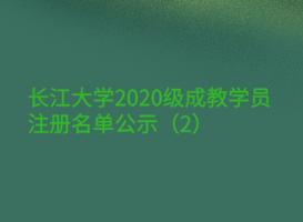 长江大学2020级成教学员注册名单公示(2)