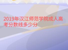 2019年汉江师范学院成人高考分数线多少分?
