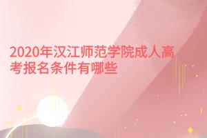 2020年汉江师范学院成人高考报名条件有哪些?