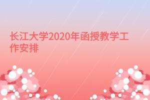 长江大学2020年函授教学工作安排